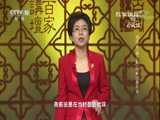 司马光(第三部)18 新法是与非 有利有弊的新法 百家讲坛 2018.01.29 - 中央电视台 00:07:36