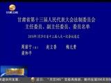 《甘肃新闻》 20180129