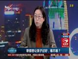 寒假想让孩子过好,难不难? TV透 2018.1.29 - 厦门电视台 00:24:57