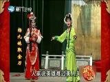 杨九妹取金刀(3) 斗阵来看戏 2018.01.28 - 厦门卫视 00:49:07