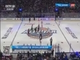 [NHL]全明星赛:中区VS太平洋