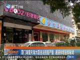 新闻斗阵讲 2018.1.29 - 厦门卫视 00:24:29