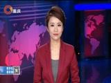 《重庆新闻联播》 20180130
