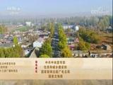 《记住乡愁》第四季 第二十二集 惠远镇——守土护边 尽职尽责 00:29:53