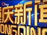 《重庆新闻联播》 20180131