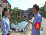《重生》(3)老瓷厂重生记 走遍中国 2018.01.30 - 中央电视台 00:25:51