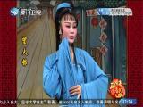 望夫恨(3) 斗阵来看戏 2018.02.01 - 厦门卫视 00:49:02