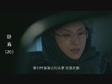 星野下令暗杀董峻 曹三白被抓 00:00:56