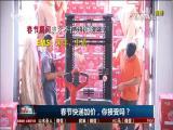 春节快递加价,你接受吗? TV透 2018.2.2 - 厦门电视台 00:24:54
