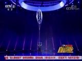 [2017我要上春晚]杂技《疯狂轮盘》 表演:瓦伦汀·迪诺 鲍里斯拉瓦·瓦内娃