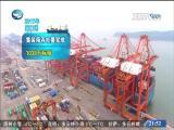 两岸新新闻 2018.02.03 - 厦门卫视 00:27:13