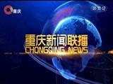 《重庆新闻联播》 20180204