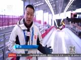 [冰雪]雪车项目有特点 中国选手可期待(快讯)