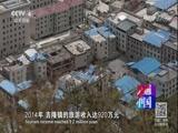 《灾后重建》(1)震后吉隆展生机 走遍中国 2018.02.05 - 中央电视台 00:25:50