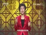 司马光(第三部)28 不朽的哀荣 百家讲坛 2018.02.12 - 中央电视台 00:35:58
