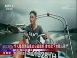 新加坡华人隐居海岛成立公益组织 华人世界 2018.02.08 - 中央电视台 00:01:29