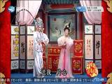 凤尾接龙须(2) 斗阵来看戏 2018.02.08 - 厦门卫视 00:49:06