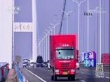 《跨越》(1)横空出世 走遍中国 2018.02.08 - 中央电视台 00:25:51