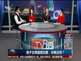 被子女屏蔽朋友圈,你难过吗? TV透 2018.02.08 - 厦门电视台 00:24:57