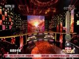 [黄金100秒]歌曲《我爱你中国》 演唱:于昆鹏