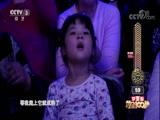 [黄金100秒]歌曲《蜗牛与黄鹂鸟》 演唱:王爱奉