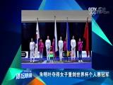 [综合]朱明叶夺得女子重剑世界杯个人赛冠军(快讯)