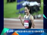 [田径]根特站室内赛韦永丽7秒31获60米第四(快讯)