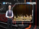 洋大夫们的抗战 两岸秘密档案 2018.02.09 - 厦门卫视 00:40:57