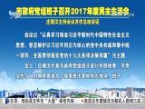 厦门市政府党组班子召开2017年度民主生活会