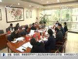 厦门市政协党组召开2017年度民主生活会