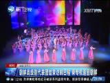 两岸新新闻 2018.2.12 - 厦门卫视 00:27:15