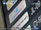 两岸新新闻 2018.2.13 - 厦门卫视 00:39:54