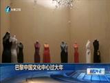 [海峡午报]巴黎中国文化中心过大年