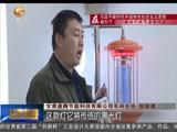 《甘肃新闻》 20180214
