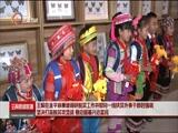 《云南新闻联播》 20180214