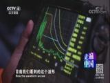 浙江杭州湾大桥 走遍中国 2018.02.24 - 中央电视台 00:07:21