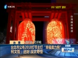 """[海峡午报]台北市公布2018灯节主灯""""幸福魔力狗"""" 柯文哲:还好 没太奇怪"""
