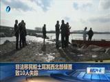 [海峡午报]非法移民船土耳其西北部倾覆 致10人失踪