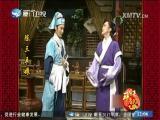 陈三五娘(3)斗阵来看戏 2018.02.14 - 厦门卫视 00:49:03