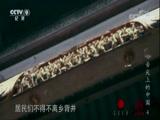 《舌尖上的中国》 第四集 时间的味道