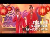 厦视新闻 2018.2.15 - 厦门电视台 00:24:48