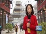《贵州新闻联播》 20180215