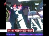 《广东新闻联播》 20180216