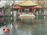 [视频]新春伊始晴空相伴 旅游迎来开门红