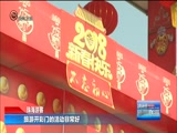 [贵州新闻联播]黄果树景区:春节开彩门 领取大礼包