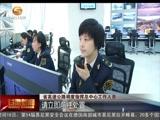 """[甘肃新闻]高速公路""""一键救援""""为春运保驾护航"""