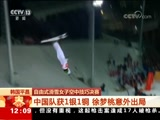 [新闻30分]韩国平昌 自由式滑雪女子空中技巧决赛 中国队获1银1铜 徐梦桃意外出局