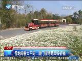 两岸新新闻 2018.2.17 - 厦门卫视 00:29:30