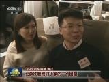 [视频]【春节海采·你在哪里过年】身边的变化 心中的自豪