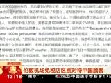 [新闻30分]新闻回顾 伦敦机场免税店区别对待中国顾客